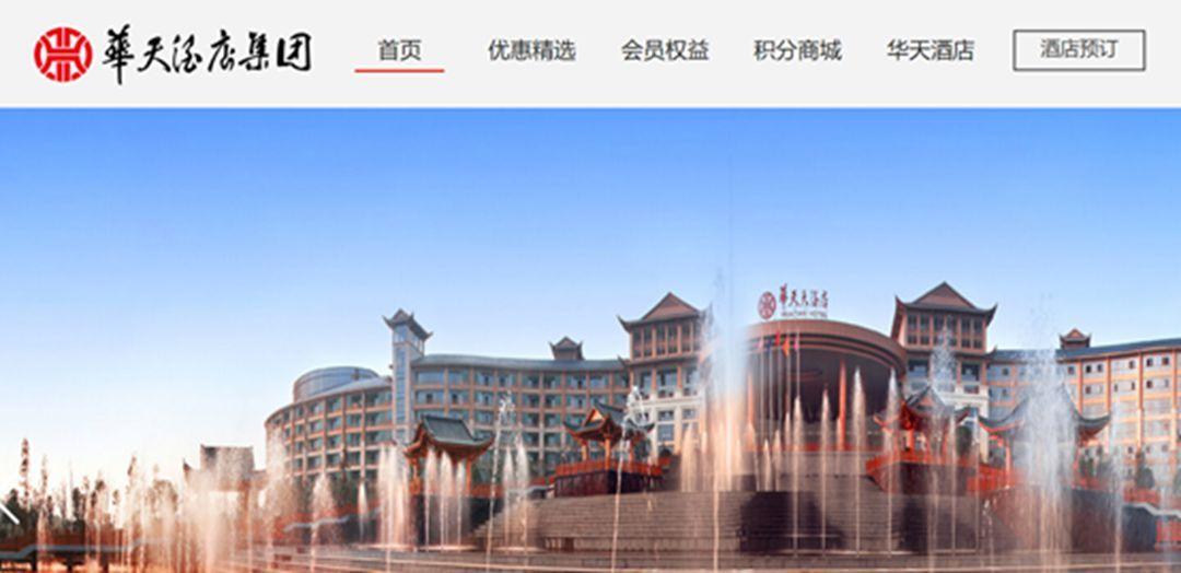 华天酒店7个季度净亏损6.68亿元 子公司破产无人接盘