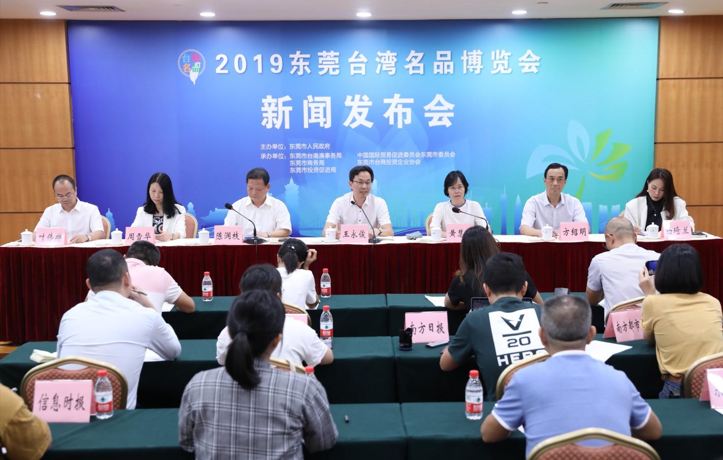 2019东莞台湾名品博览会将办 创新融入粤港澳元素