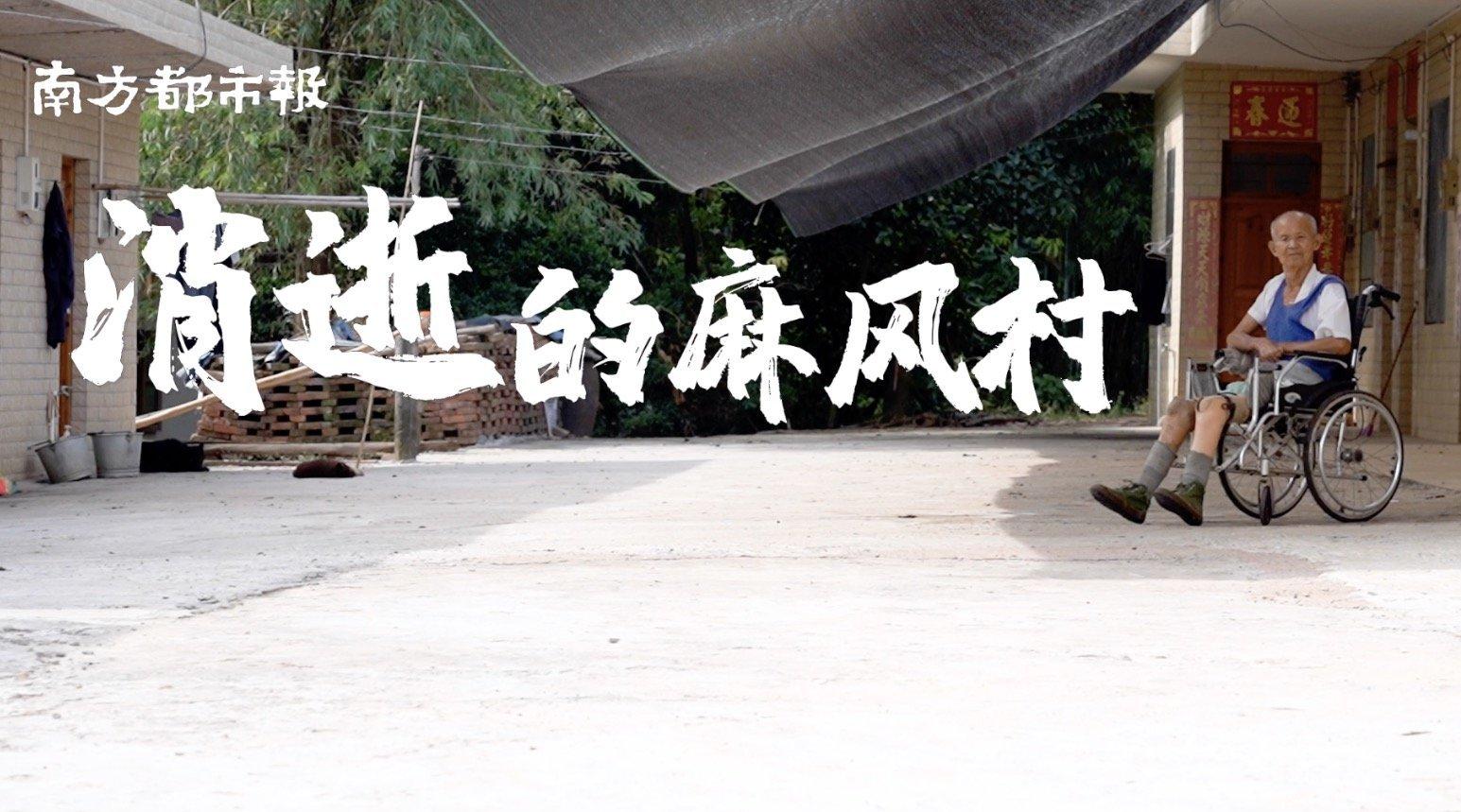 广东即将消逝的麻风村:与世隔绝半个世纪,患病老人想重新活一回