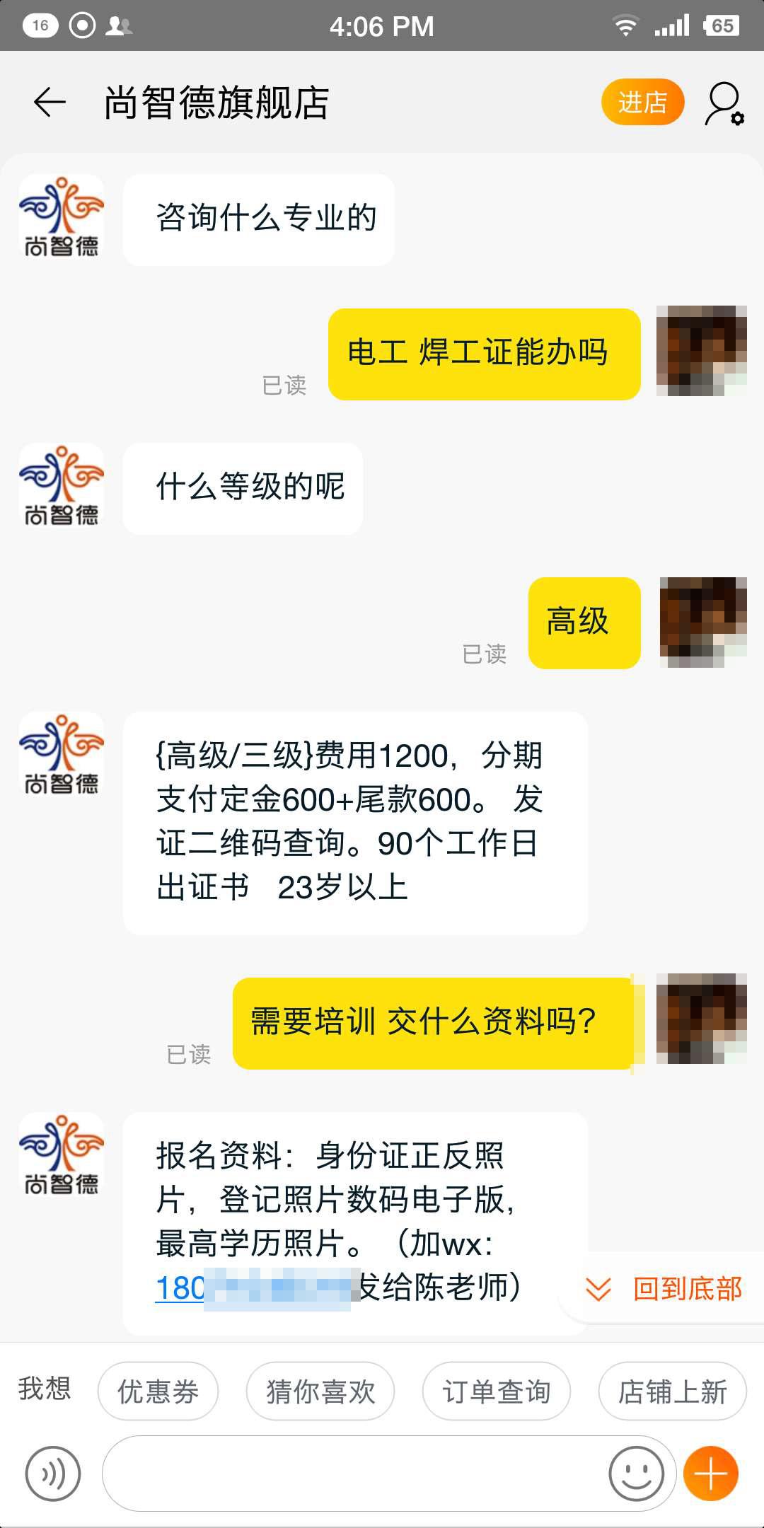 淘宝京东网店售资格证 律师:买卖技工职业证书违法
