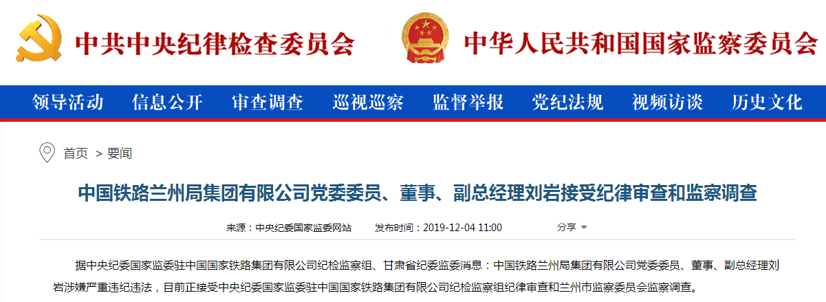 中铁兰州局集团公司副总经理刘岩