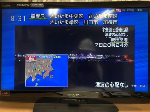 日本东京发生里氏6.0级地震 剧烈摇晃约10秒