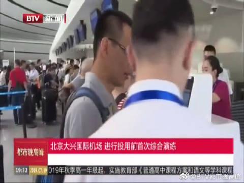 北京大兴国际机场 进行投用前首次综合演练