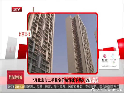 7月北京市二手住宅价格环比下降0.3%
