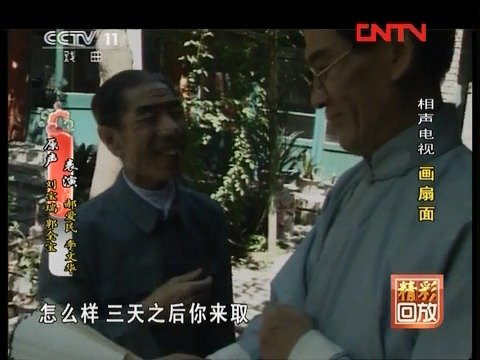 刘宝瑞、郭金宝相声《画扇面》,表演者:郝爱民、李文华