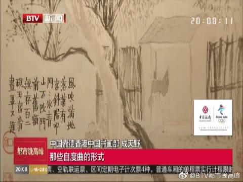 香港秋拍北京预展 嘉德携珍品亮相