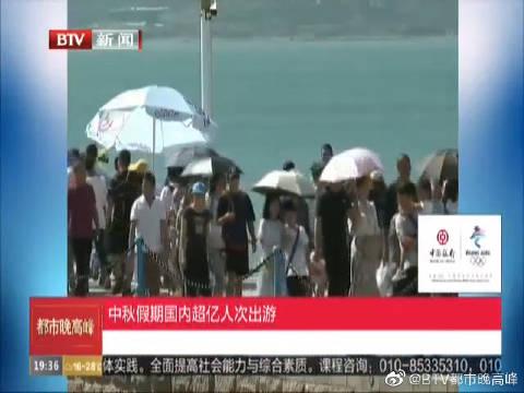 中秋假期国内超亿人次出游
