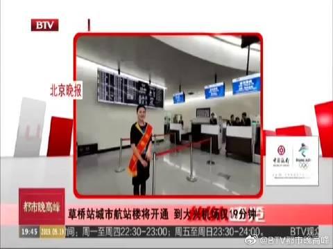 草桥站城市航站楼将开通 到大兴机场仅19分钟
