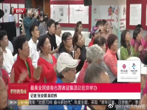 最美全民健身志愿者征集活动在京举办