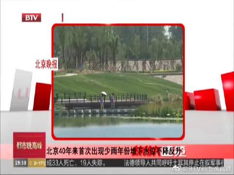 北京40年来首次出现少雨年份地下水位不降反升