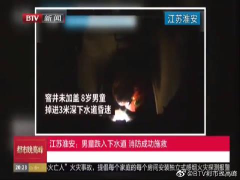 男童跌入下水道 消防成功施救
