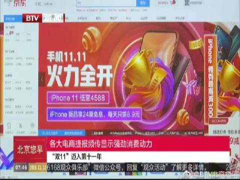 """""""双11""""迈入第十一年 各大电商捷报频传显示强劲消费动力"""