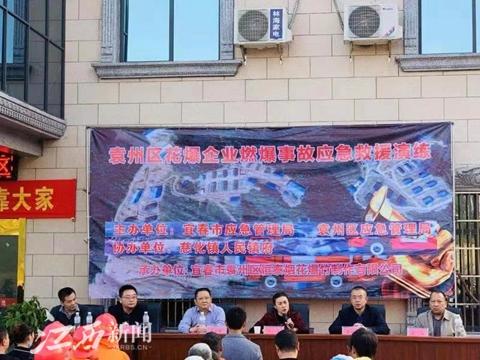 袁州区慈化镇:举办安全生产  事故应急救援演练