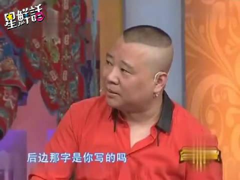 """郭德纲在建国大业中扮演摄影师,苗圃直呼太逗了特别有""""戏rrchenxir"""