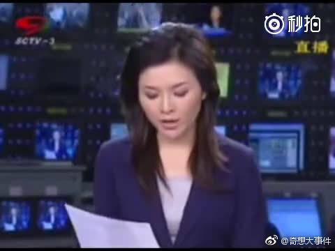 当年汶川地震的新闻报道,这可能是主持人失误唯一一次不用罚钱的