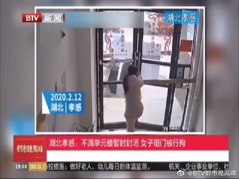 湖北孝感:不满单元楼暂时封闭 女子砸门被行拘