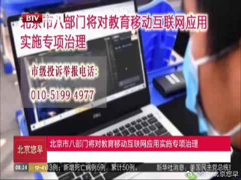 北京市部门将对教育移动互联网应用实施专项治理