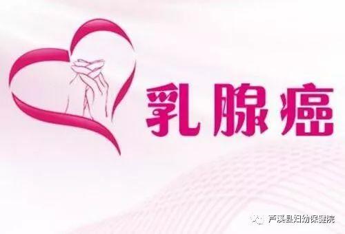 好消息!农村妇女免费乳腺癌筛查又开始啦!