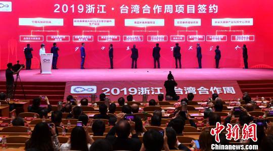 """2019浙江·台湾合作周开幕 立足""""共享与融合"""""""