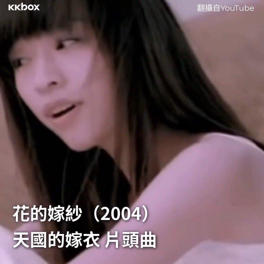 回顾王心凌25首热门歌曲  Fb.KKBOX