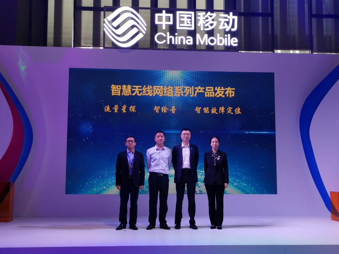 中国移动研究院发布智慧无线网络系列产品