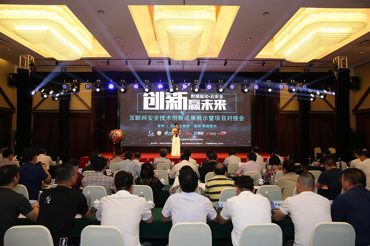 互联网安全技术创新成果美高梅国际娱乐官网天宁经开区
