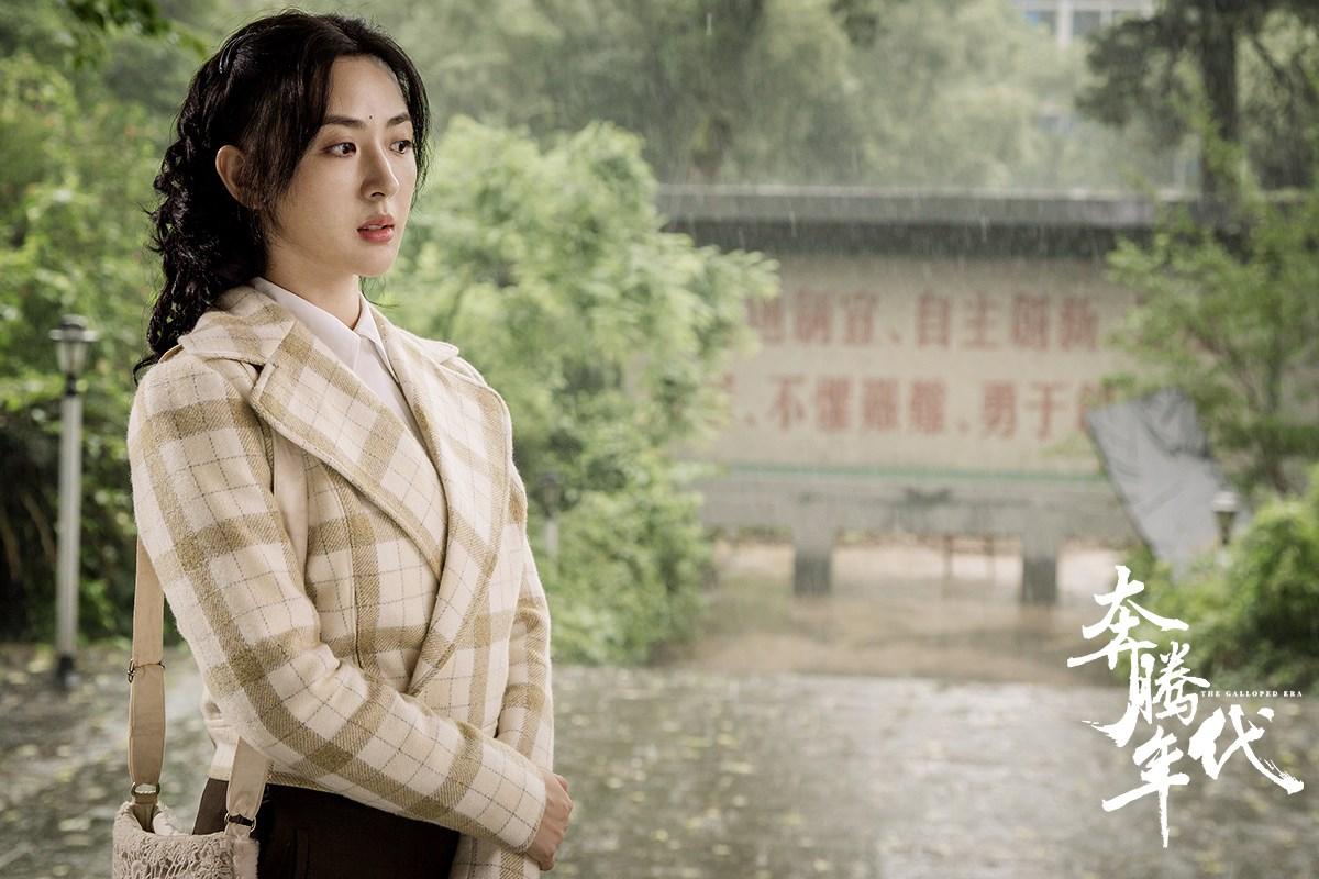 徐小飒《奔腾年代》开播 最美厂花白曼宁上线