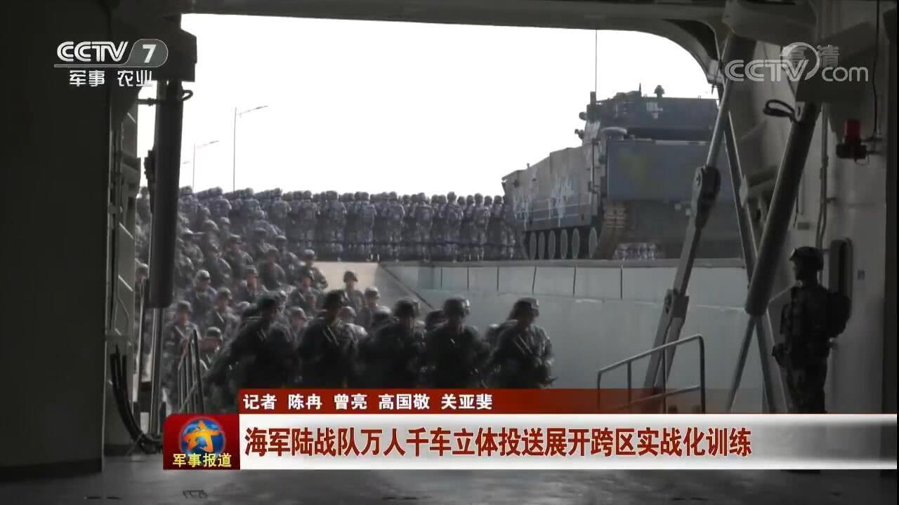 中国海军陆战队出动万人千车远程训练 规模史上最大