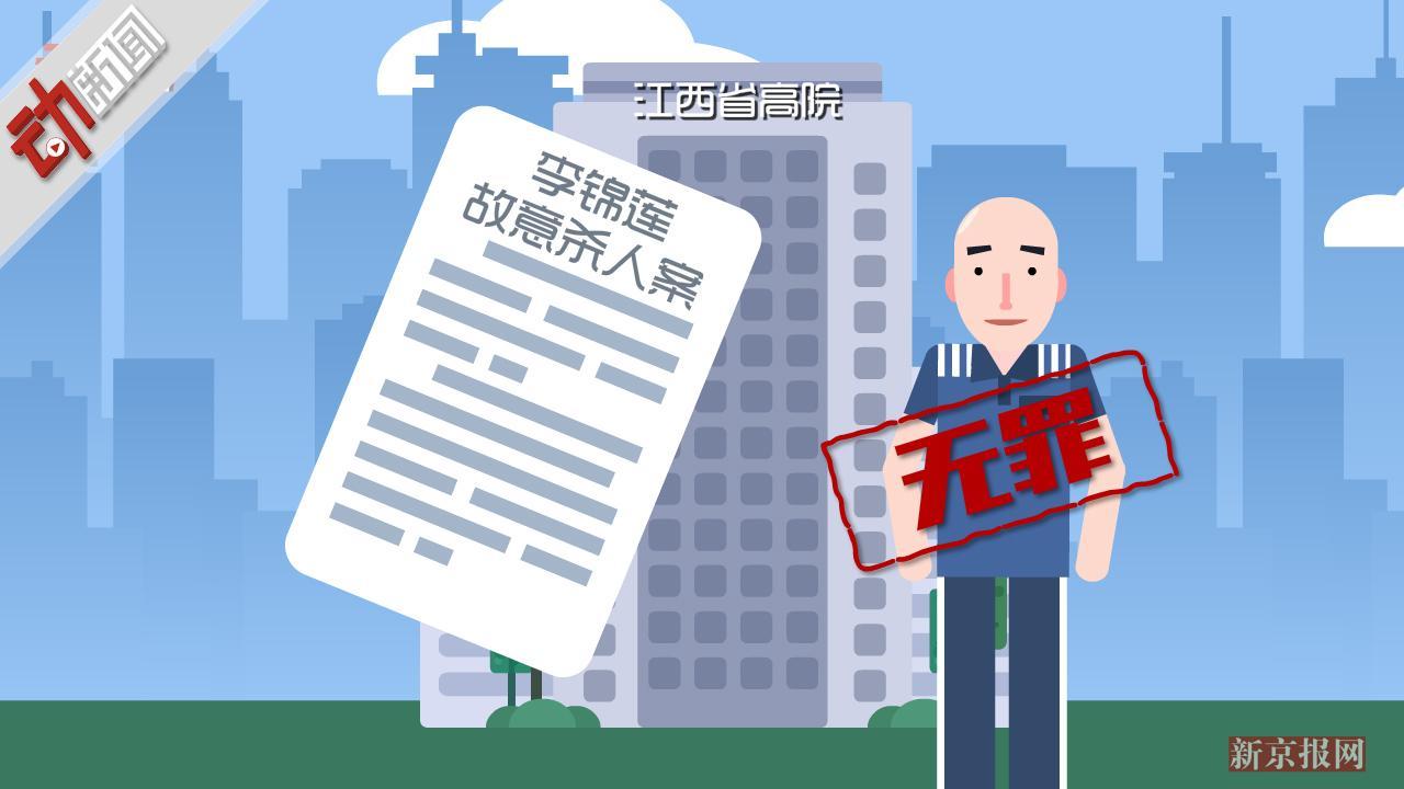 3d:李锦莲无罪!江西毒糖杀人案二次再审宣判