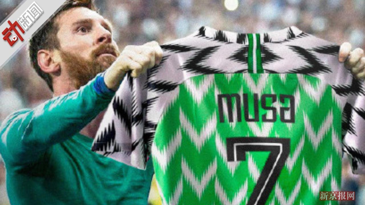 """尼日利亚完胜冰岛 阿根廷球迷""""狂欢"""" 梅西都被""""玩儿坏"""