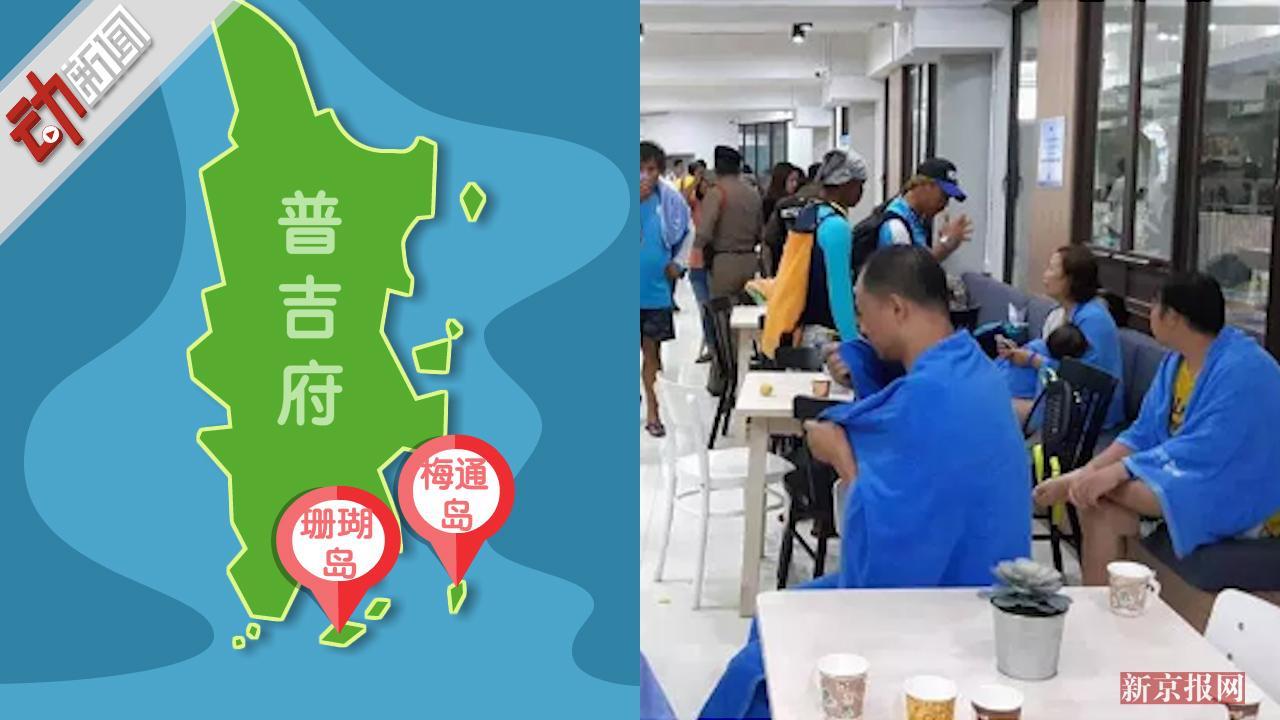 泰国普吉海域两艘游船发生翻船事故 1死53失踪