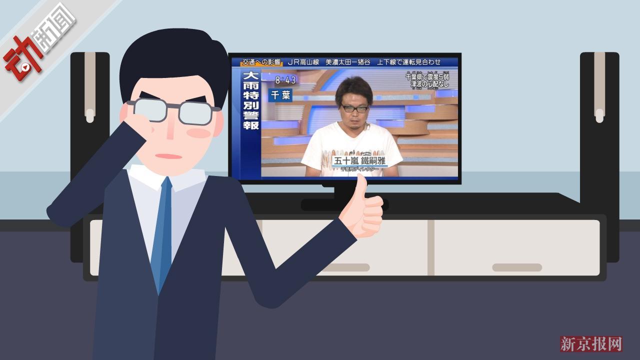 现场:日本突发地震 电视台主播没在咋办?值班导演亲自上了...
