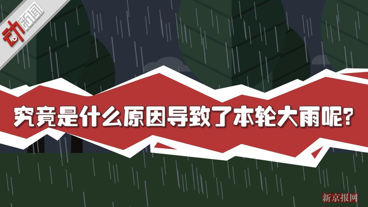 北京暴雨致塌方山洪 有女子抱树等待救援 动画:什么原因导致强降雨?