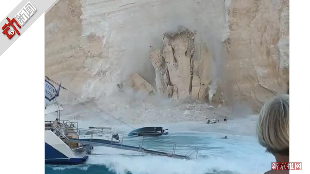 希腊著名旅游胜地沉船湾发生山体滑坡 三艘游船倾覆 暂无中国人受伤