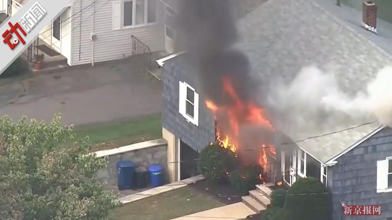 至少4伤!美国马萨诸塞州疑燃气爆炸:部分民宅起火 浓烟滚滚