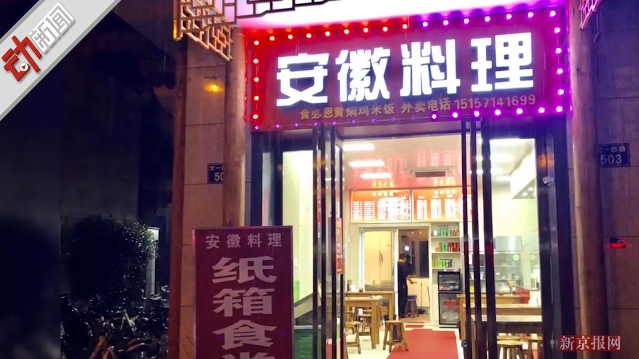 杭州一小吃店可拿纸箱换宵夜 店