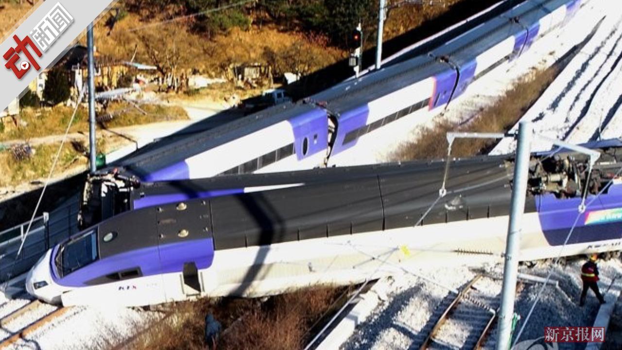 14人受伤!韩国一高铁发生脱轨事故 4节车厢冲