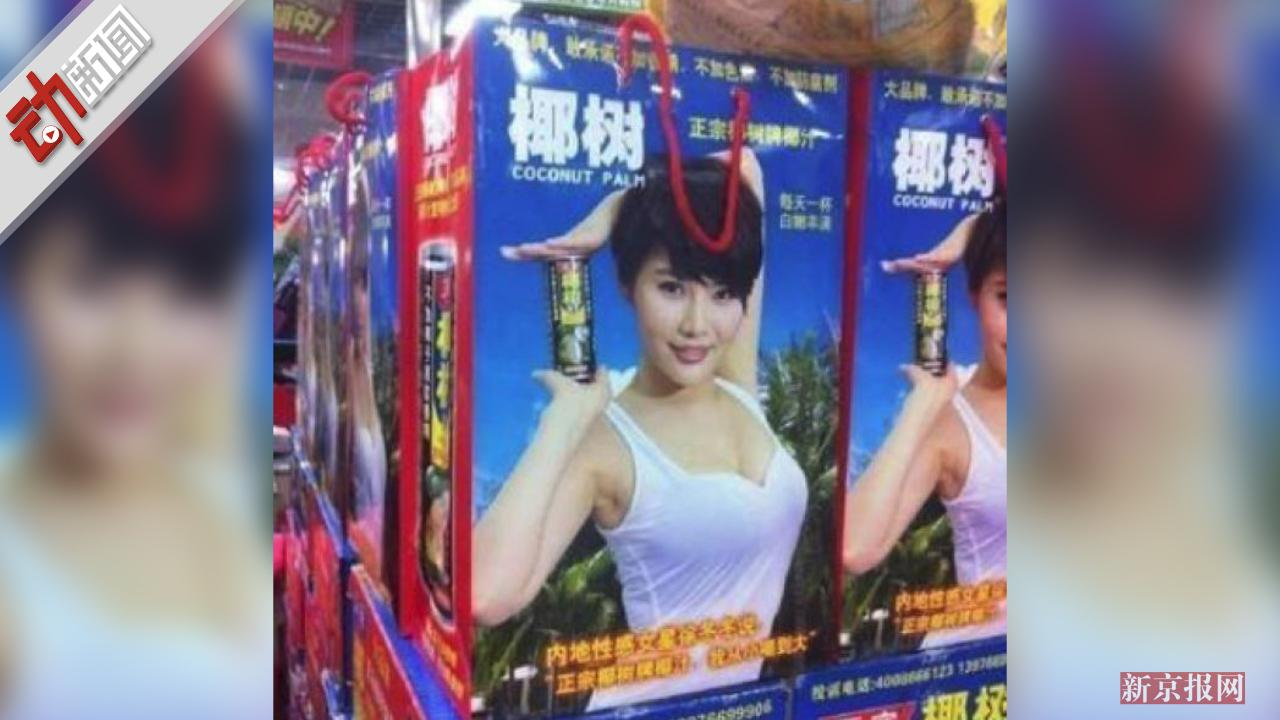 海口工商对椰树椰汁广告开展调查 动画释疑:喝椰汁能丰胸吗?图片