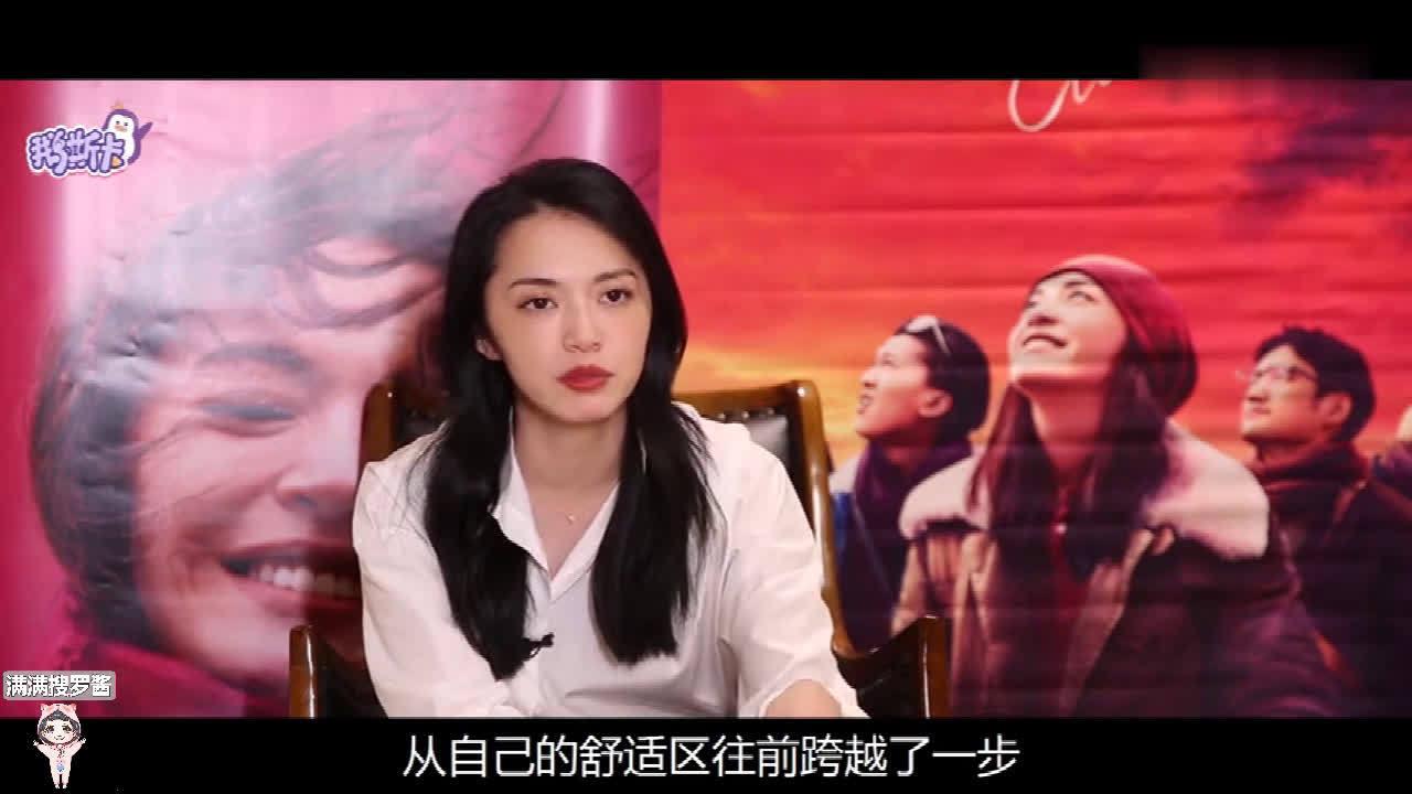 姚晨谈送我上青云 国产电影很少直接、勇敢、合理去呈现女性欲望