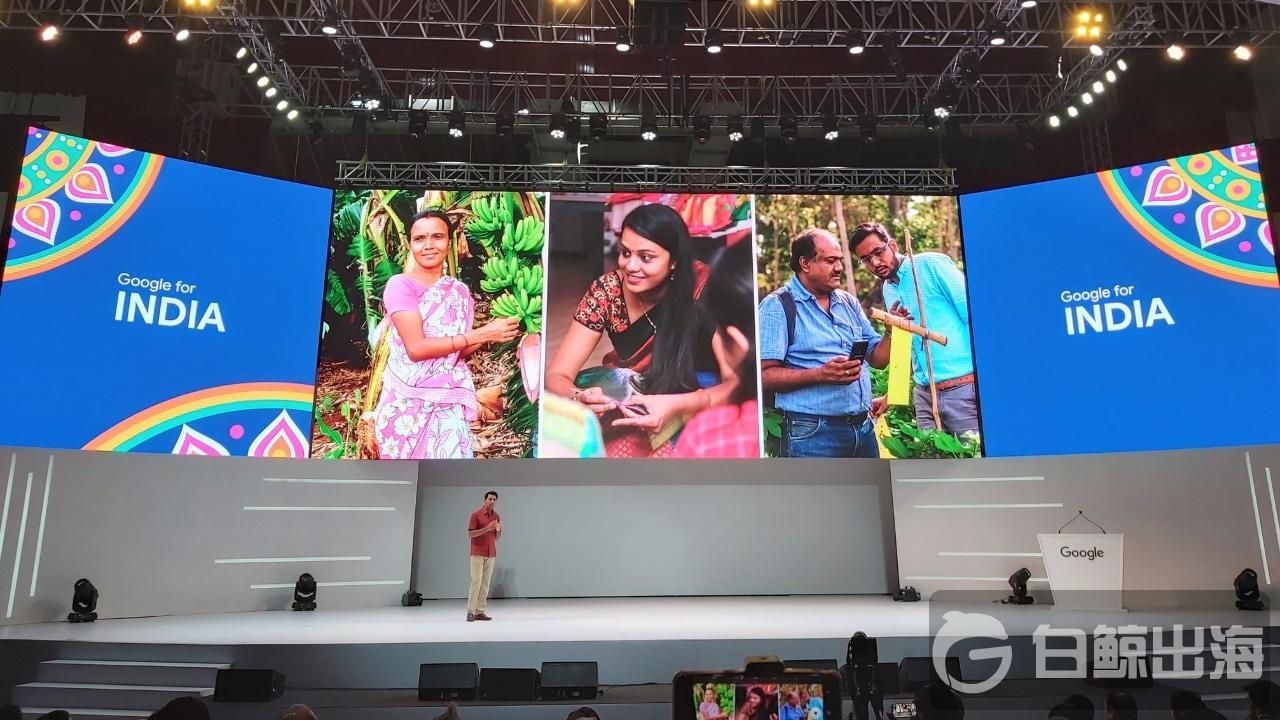 2019年Google for India大会:将