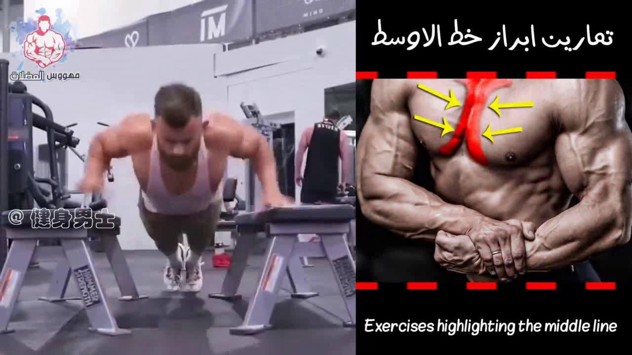 胸肌中缝强化训练动作,让你的胸肌更加饱满均匀!