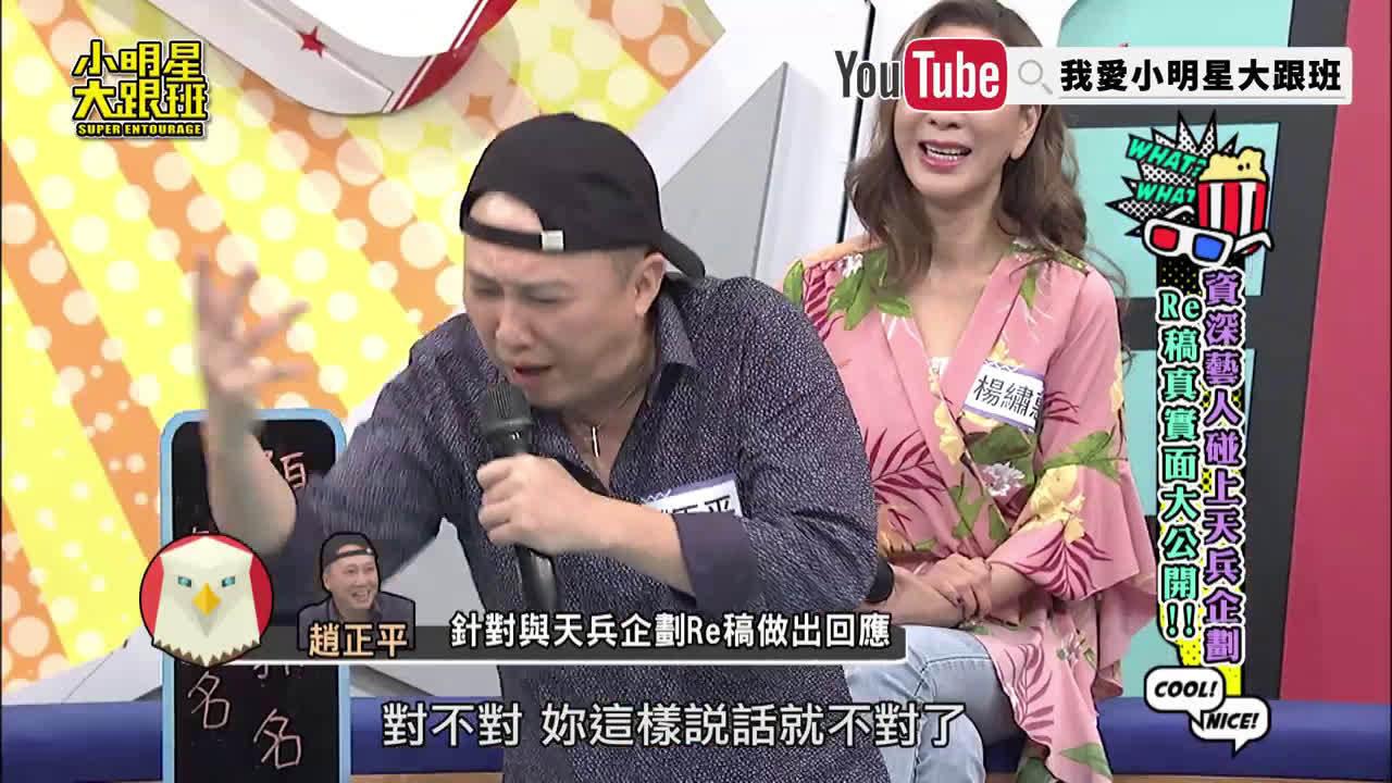 《小明星大跟班》放出節目企劃與趙正平Re稿的錄音檔