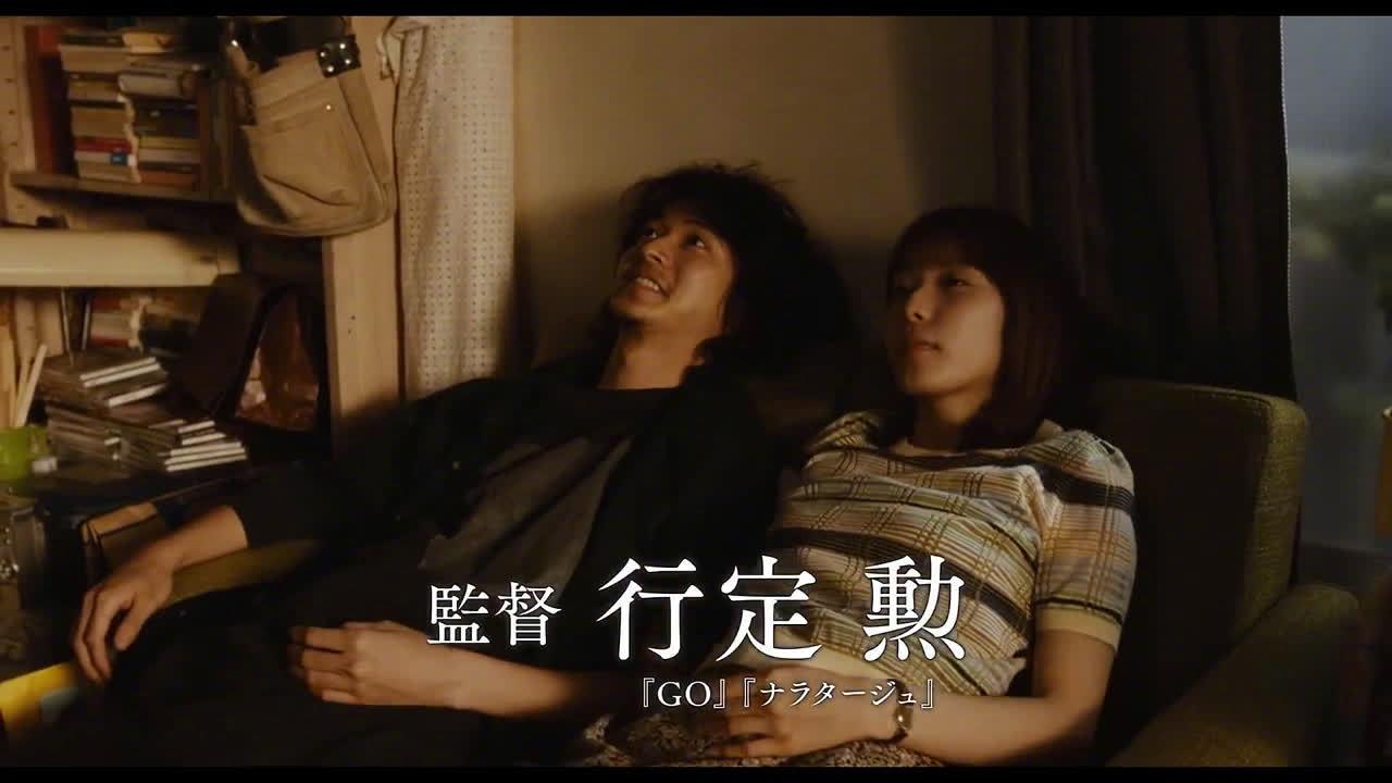 山崎贤人、松冈茉优共演电影《剧场》新预告