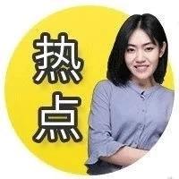 """揭秘成都车展""""三重最"""" 滴滴从良给你支一招丨 汽车周报"""