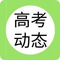 广东扩招有望了!2020高考题将增强创新性,招生计划向考生大省倾斜