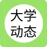 重磅!广东4所公办本科招收中职生,详细录取工作方案公布