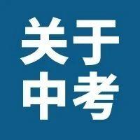 @宁国家长 教育部发布!事关中考时间、高考录取……