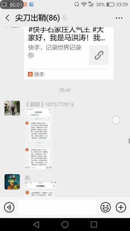 马洪涛旗下建群恶意举报各大主播 网友投稿