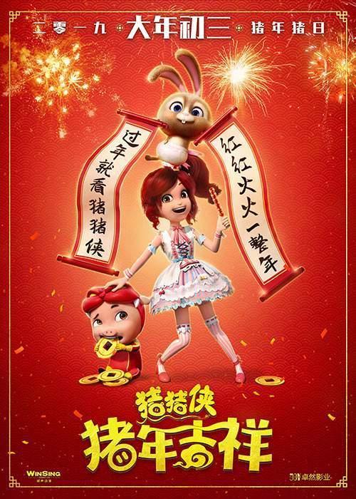 """《猪猪侠·猪年吉祥》定档2019年2月7日(大年初三),""""猪年大吉""""海报"""