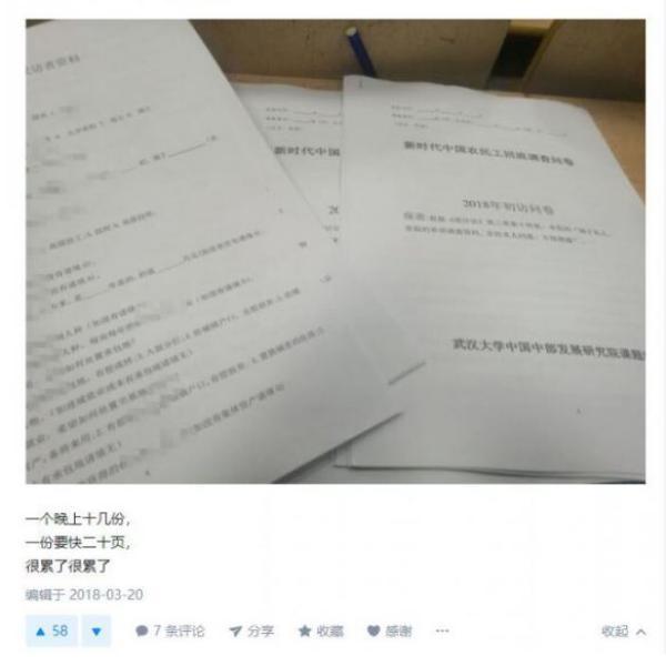 一位武大学生在一知名网络问答平台上晒了张自己独自填写多份问卷的照片。